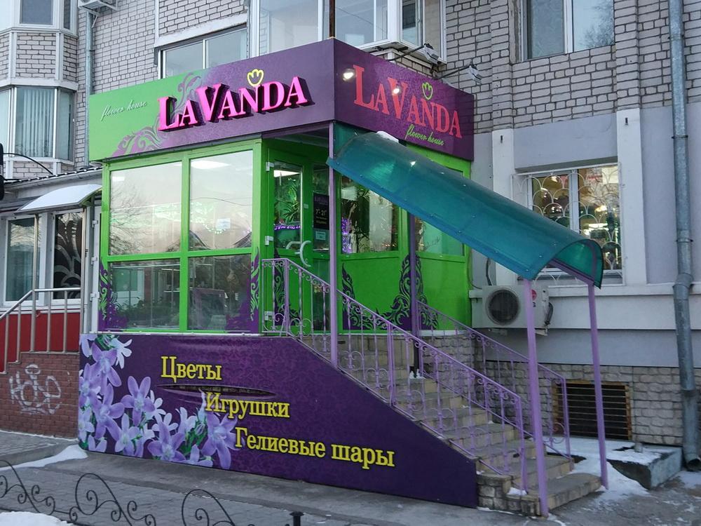 <h4>Лаванда 2</h4>