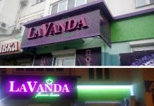 Лаванда. Световая вывеска с разными эфектами