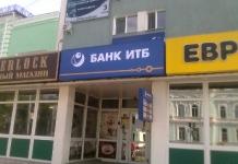 Банк ИТБ. Световой короб