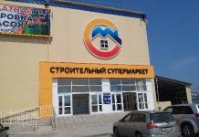 Вывеска «Строительный супермаркет»